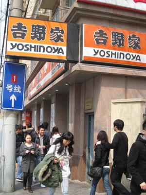 Yoshimoya01